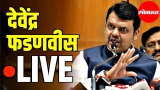 Devenda Fadnvis Live | देवेंद्र फडणवीस यांची मुंबई येथे पत्रकार परिषद | Mumbai