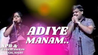 Adiye Manam Nilluna Nikkathadi   SPB And Gangai Amaran Musical Night