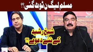 Aaj Rana Mubashir Kay Saath (Sheikh Rasheed Exclusive) - 25 September 2017 | Aaj News