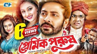 Premik Purush   প্রেমিক পুরুষ   Bangla Full Movie   Shakib Khan   Apu Biswas   Misa   Romana