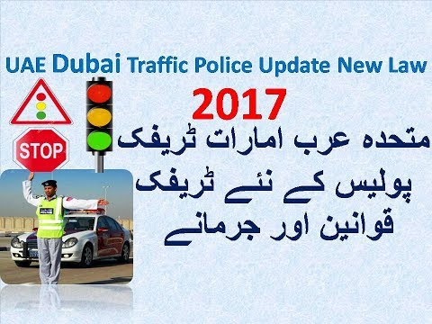UAE Dubai Traffic Police Update New Law About Traffic rule and a Fine 2017
