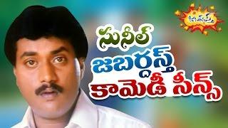 Sunil Jabardasth Telugu Comedy Back 2 Back Comedy Scenes Vol-2    Latest Telugu Comedy 2016