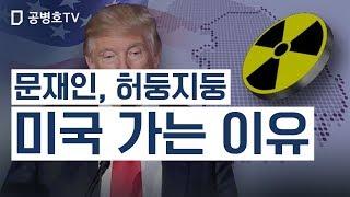 Download 문재인, 허둥지둥 미국 가는 이유 [공병호TV] Video