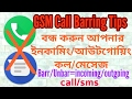 How to Barr / Unbar  incoming or outgoing Call/SmS (কোড দিয়ে বন্ধ করুন কল/মেসেজ) any mobile. FREE !