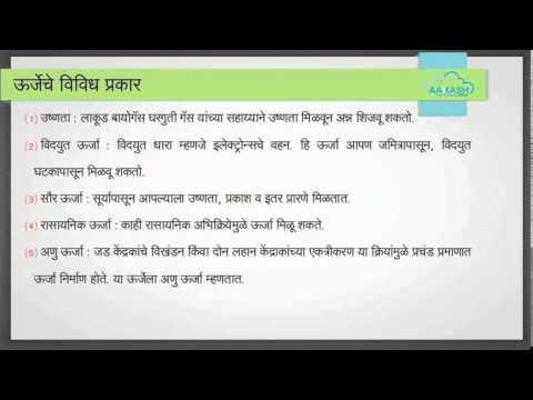 Work and energy Marathi