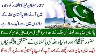 Reality of Pakistan/nematullah shah wali ki paishangoyaan aur pakistan