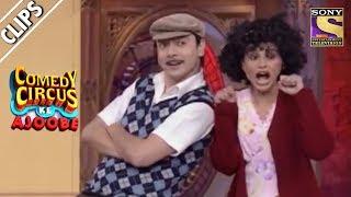 Mantra & Purbi Recreate Barfi   Comedy Circus Ke Ajoobe