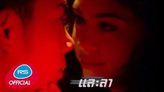 ลา : Out | Official MV