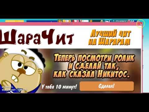 ШАРА ЧИТ 1.3 EXE СКАЧАТЬ БЕСПЛАТНО