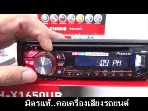 SET TIME PIONEER DEH X1650UB CAR AUDIO การตั้งเวลาเครื่องเสียงรถยนต์ ไพโอเนียร์ By p one