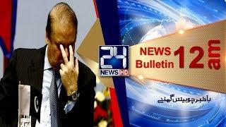News Bulletin | 12:00 AM | 21 June 2018 | 24 News HD
