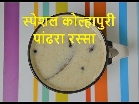 स्पेशल कोल्हापुरी पांढरा रस्सा | Mutton Pandhara Rassa | Kolhapuri Pandhara rassa