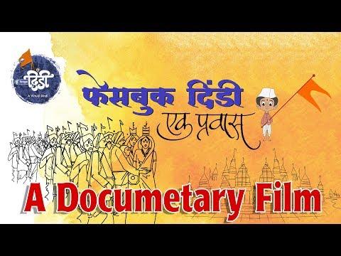 Facebook Dindi - Ek Pravas | फेसबुक दिंडी - एक प्रवास | Official Documentary HD | 2017