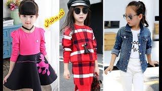 #x202b;اجمل ملابس اطفال لخريف 2017🌺 ازياء بنات صغار روووعة 🌺 Kids Fashion#x202c;lrm;