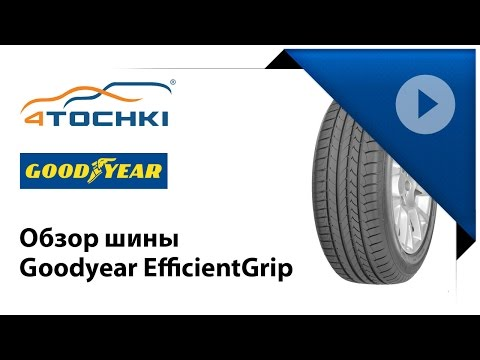 Летние шины Goodyear EfficientGrip Performance - 4 точки. Шины и диски 4точки - Wheels & Tyres