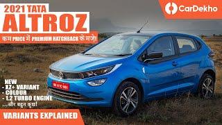 Tata Altroz 2021 Variants Explained   ये VARIANT है सबसे BEST!   CarDekho.com