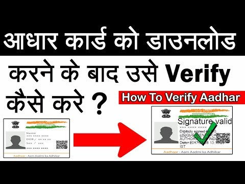 How to Verify After Downloading Aadhar Card