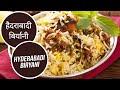 Hyderabadi Chicken Biryani With Chef Harpal