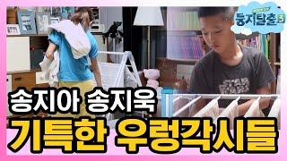 [#둥지탈출3] 기특한 지아&지욱😃 송남매의 엄마 몰래 집안일 돕기 190115 EP40 #09