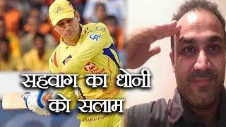 IPL 2018 CSK Vs RCB: MS Dhoni hails by Virender Sehwag after Chennai thrilling win | वनइंडिया हिंदी