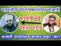 আযহারী তুই ইহুদির দালাল    Dr. Anayetullah Abbasi    Abbasi Vs Azhari    Six Pac    Abbasi Tv