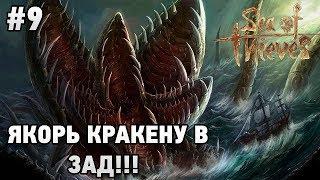 Sea Of Thieves #9 Якорь кракену в зад (убийство краккена)