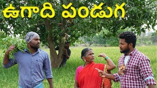Ugadi Panduga | Anna Thammula lolli | my village show comedy | 4K