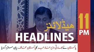 ARYNews Headlines |LHC's verdict based on priorities of federal governmen| 11PM | 17 Nov 2019