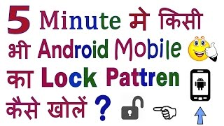 How To Unlock Forgotten Phone Lock Pin Pattern Password Without Pc