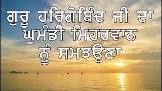 Guru Hargobind ji da Meharvaan nu ja ke samjhouna