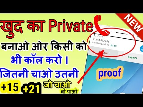Make unlimited call with Private Number|| Call Anyone Without Showing Your Number | 100% Working