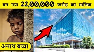 अनाथ बच्चा जो बना 22 लाख करोड़ की कंपनी का मालिक   Louis Vuitton Success Story