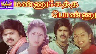 Mannuketha Ponnu -Pandiyan,llavarasi,Goundamani,Senthil In Tamil Super Hit Love Movie