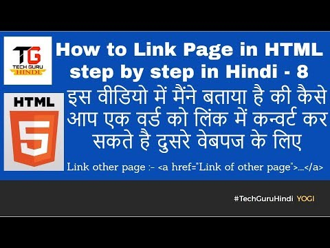 How to Link Page in HTML step by step in Hindi - 8