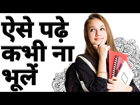 HINDI STUDY TIPS HOW TO REMEMBER BRAIN MIND EXERCISE TOP IN EXAMS SUCCESS GOOD MARKS IMPROVE POWER
