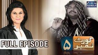 Jaadu Tavees,Paisa Double Karne Ka Dhong | Court Number 5 | SAMAA TV | 15 April 2018