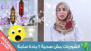 هل تعرف كيفية تحضير الشوربات بطريقة صحية ؟ #10 برنامج رمضانكم صحي