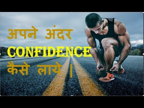 4 SECRETS TO BOOST YOUR CONFIDENCE |BEST MOTIVATION FOR STUDENTS|