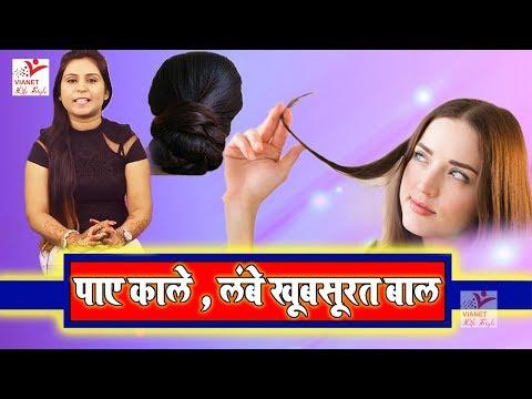 पाएं काले, लंबे खूबसूरत बाल || Hair Care Tips !! Get Long Hair Fast !! Vianet Lifestyle