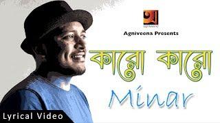 Bangla Song 2017 | Karo Karo | Minar |   Lyrical Video | Official