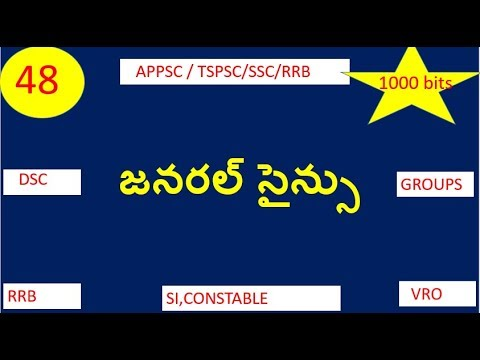 Important General Science Questions in Telugu for SI,RRB