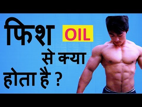 What Is Fish Oil..What Are Omega-3 Benefits .. मछली के तेल के फायदे..Hindi