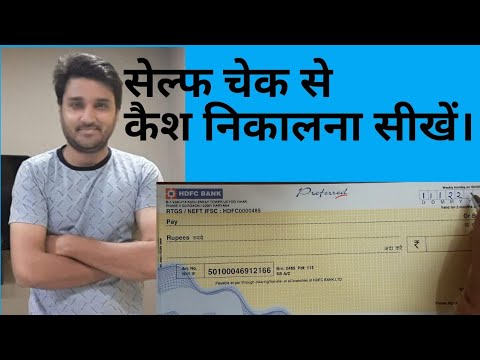How to withdraw cash by self cheque