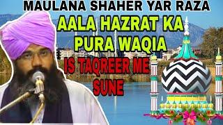 History & biography of Aala hazrat | by Shaher yar Raza khan | imam ahmad Raza Bareilvi latest