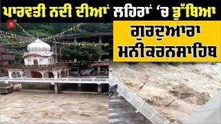 Gurdwara Manikaran Sahib 'ਚ ਦੇਖੋ Parvati River ਦਾ ਕਹਿਰ