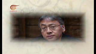 كازو ايشيجورو