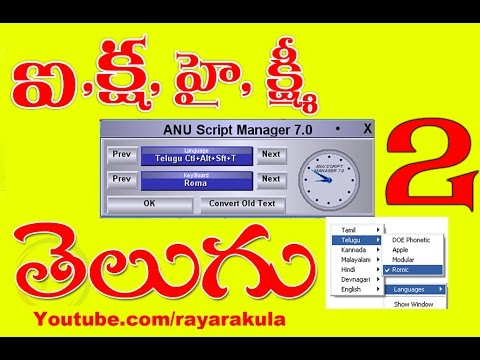How to Type Telugu with Anuscript Manager part 2 (Roma)