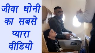 MS Dhoni takes instructions from flight attendant, watch Ziva