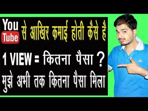 YouTube से 1 VIEW का कितना पैसा मिलता है । HOW MUCH DO WE GET PAYED FOR 1 VIEW