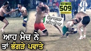 #509 Best Match   Dirba Vs Dhanauri   Kamalpura (Ludhiana) Kabaddi Tournament 08 Jan 2019